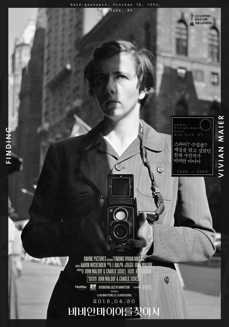 """Korean Poster for """"FINDING VIVIAN MAIER"""" 비비안 마이어를 찾아서"""