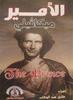 تحميل كتاب الأمير نيكولو مكيافيلي pdf