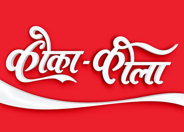"""""""Coca Cola"""" Hindi typography #Hinditype Project in Typography"""