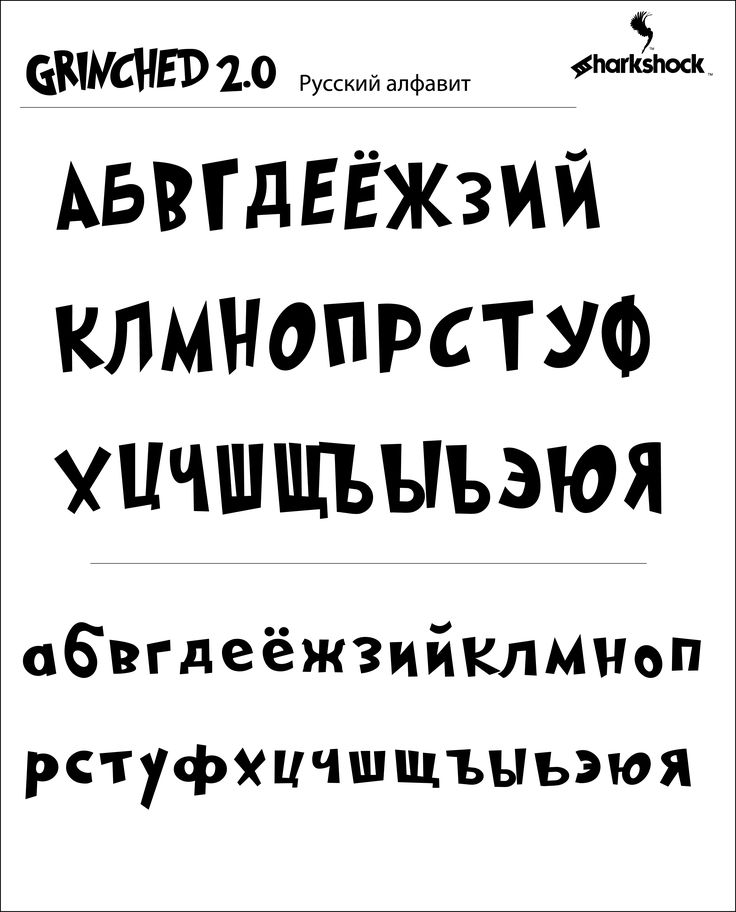 Russian characters for the font Grinched 2.0. Русский алфавит в этом шрифте. Эти русские символы доступны в полной версии этого шрифта.    #typography #font #fonts #european #sharkshock #типография #шрифт #русский #кириллица