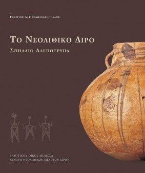 Τα μυστικά της Αλεπότρυπας - Αρχαιολογία Online
