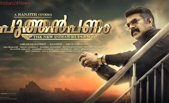 Puthan Panam teaser: Mammootty looks formidable in his new avatar, watch video