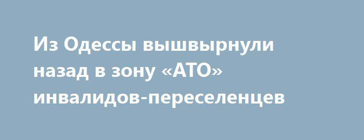 Из Одессы вышвырнули назад в зону «АТО» инвалидов-переселенцев http://rusdozor.ru/2016/10/04/iz-odessy-vyshvyrnuli-nazad-v-zonu-ato-invalidov-pereselencev/  Переселенцы из зоны «АТО» на Донбассе, наверное, все-таки не предполагали, насколько рискуют, предпочитая для укрытия от войны территорию Украины. К сожалению, незнание ни от чего нехорошего не освобождает, а наоборот — только усиливает расплату. И переселенцы сполна испытали любовь и ...