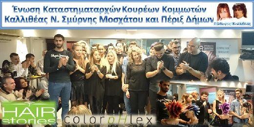 Πραγματοποιήθηκε την Δευτέρα 07 Δεκεμβρίου 2015 στο Σωματείο Καλλιθέας επίδειξη από την καλλιτεχνική της ομάδα με την υποστήριξη της Hair Stories.