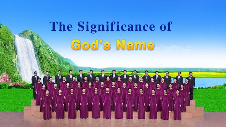 Accompaniment: In each age (each age) and each stage of work (each stage of work), God's name is not baseless, but holds representative significance (representative significance): (ah) each name (each name) represents one, one age.