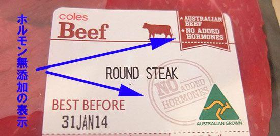 日豪EPA署名により、今後オーストラリア牛肉がますます日本国内に入ってくると予想されているが、オージービーフには、日本では使用が禁止されているホルモン剤(HGPs)が使われており、危険性を指摘する声もある。ホルモン剤をめぐるオーストラリアの牛肉事情を調べてみた。