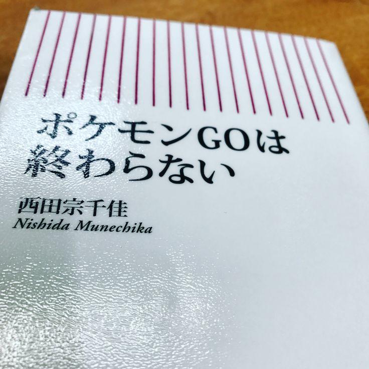 """西田宗千佳 「ポケモンGOは終わらない」 ブックダンシング、 そうそう、 位置で情報が串刺され、 レイヤーになったり、 アレンジしたり、ワープしたり。 「そこにいる感覚」をもっとリアルに、ハッピーに。 スーパーリアルワールドを、 この一ステップからはじめよう。 バックは、ヤマサリ。 Chika Nishida """"Pokemon Go is not over"""" Book dancing, Yes Yes, Information is skewered at the position, Become a layer, Arranging and warping. Make your """"feeling there"""" more realistic, happy. Super real world, Let's start with this one step. Back is Yamasari."""