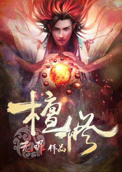 . Autor: Jing Wu Hen (净 无痕) Nombres: Antiguo Piadoso Monarca – Ancient Godly Monarch – Tài Gǔ Shén Wáng – 太古神王 Géneros: XianXian, Aventura, Drama, Fantasía, Artes Marciales, P…