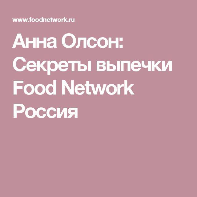 Анна Олсон: Секреты выпечки Food Network Россия