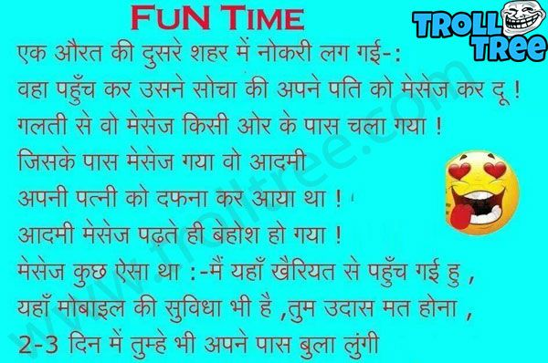 Very Funny SMS #Jokes in Hindi - TrollTree Share Funny Comments on #Wifes - http://www.trolltree.com/