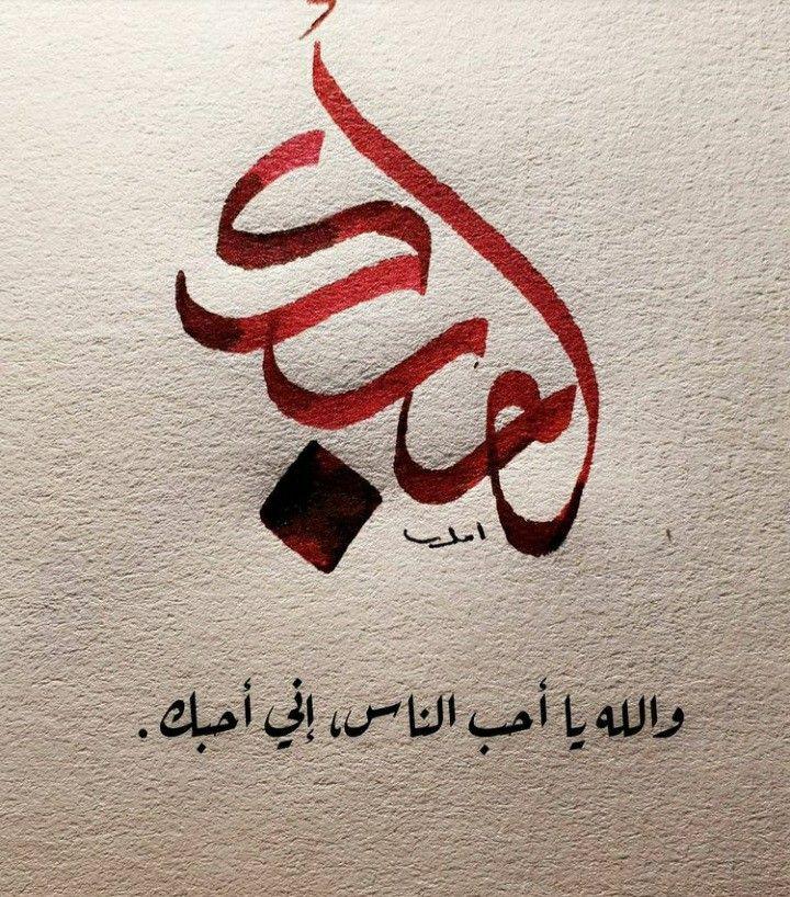 Pin By Noon N On خط عربي Islamic Art Calligraphy Islamic Art Calligraphy