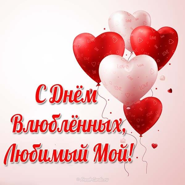 Поздравление любимой жене с днем святого валентина, поздравления