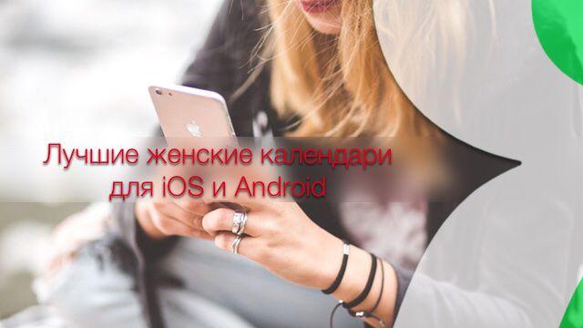 Женский календарь для iPhone: лучшие приложения для iOS и Android