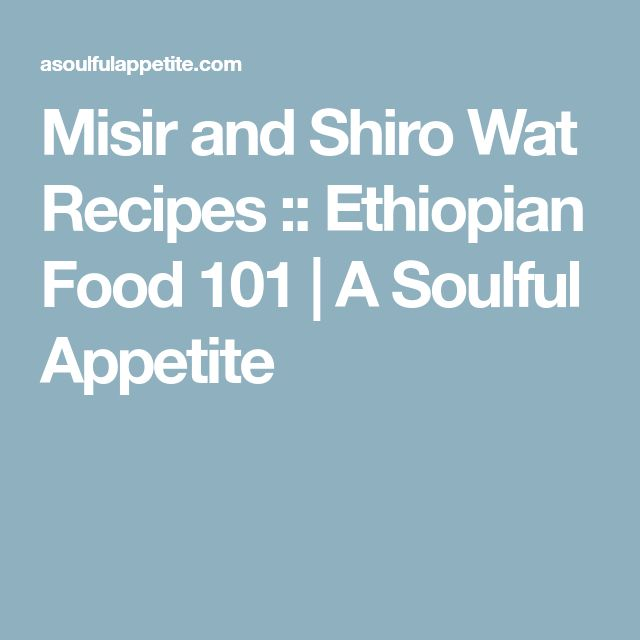 Misir and Shiro Wat Recipes :: Ethiopian Food 101 | A Soulful Appetite