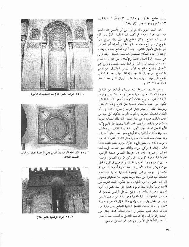 اسس التصميم المعماري والتخطيط الحضري في العصور الاسلامية المختلفة Us Dollars