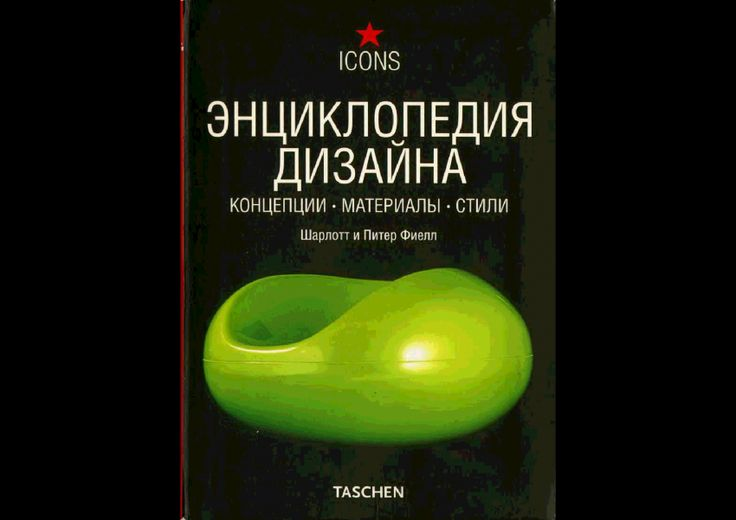 Книги по дизайну интерьера: топ-10 полезных изданий | http://idesign.today/dizajn-interiera/knigi-po-dizajnu-interera