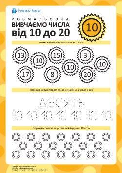 Вивчаємо число «10»
