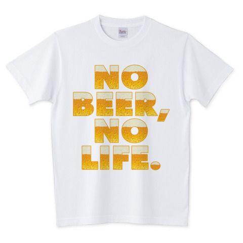 NO BEER NO LIFE 5.6オンスTシャツ (Printstar)