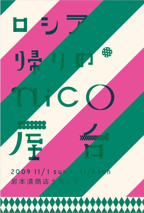 Nico Russia