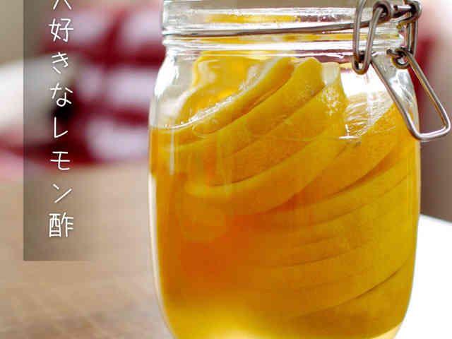 簡単、大好きなレモン酢の画像