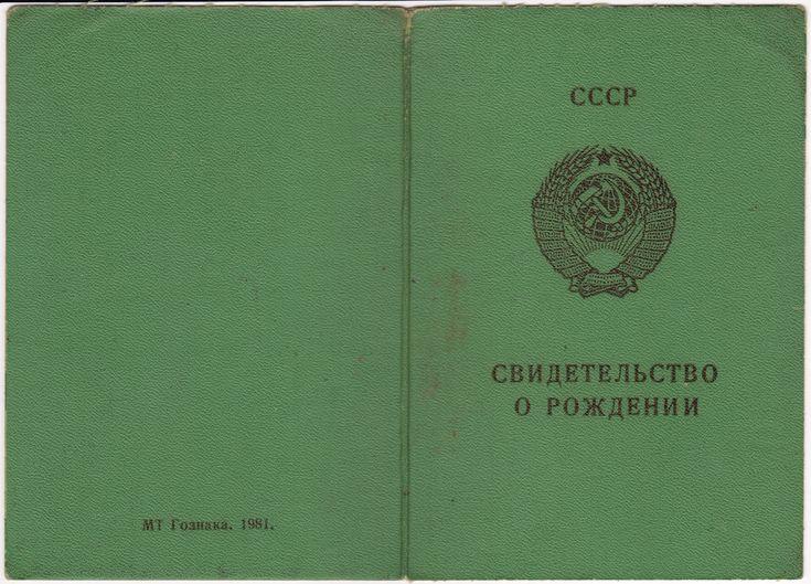 Birth Paper USSR