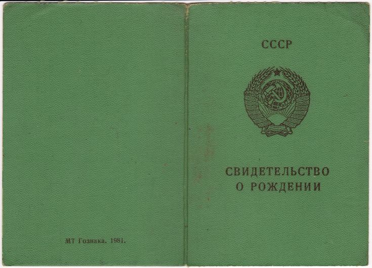 Birth Paper USSR