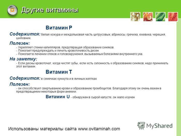 Витамин P/5780941_slide_11 (700x525, 47Kb)