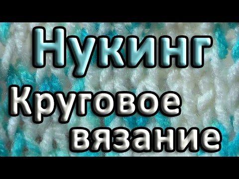Нукинг. Круговое вязание - YouTube