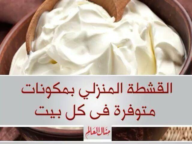 القشطة المنزلية Recipes Food Desserts