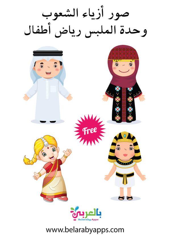 تحضير وحدة الملبس رياض اطفال انشطة و وسائل تعليمية عن الملابس بالعربي نتعلم In 2021 Cards Playing Cards