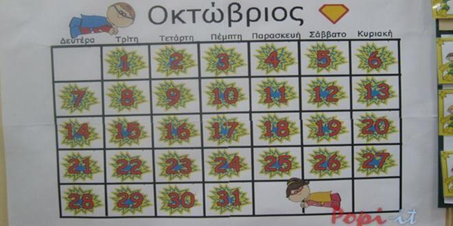 Super ημερολόγια - Πίνακας καιρού - Popi-it.gr