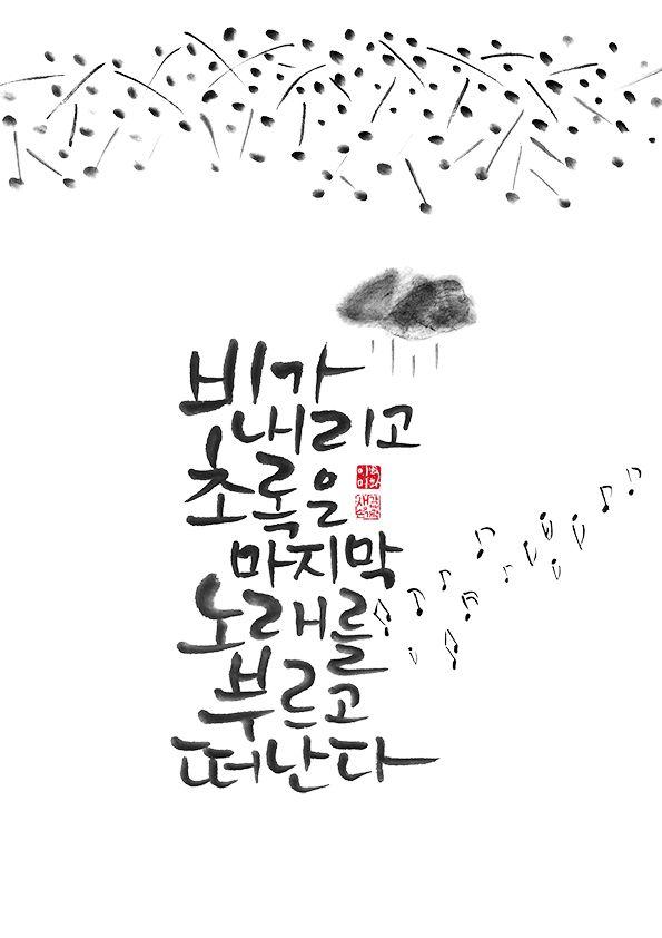 calligraphy_비가 내리고 초록은 마지막 노래를 부르고 떠난다