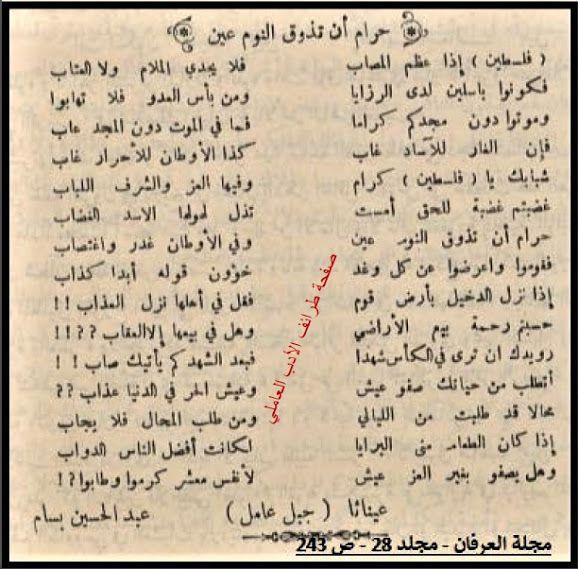 مدونة جبل عاملة الشاعر عبد الحسين بسام Math Blog Blog Posts
