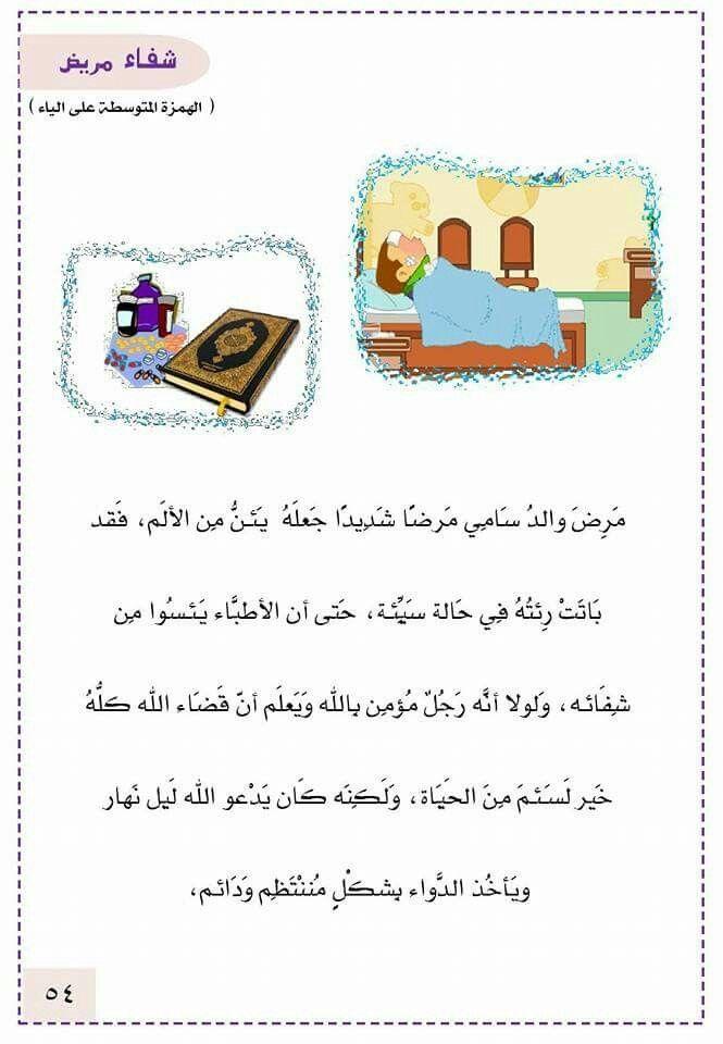 pin von maha zayour auf arabisch grammatik und islam. Black Bedroom Furniture Sets. Home Design Ideas