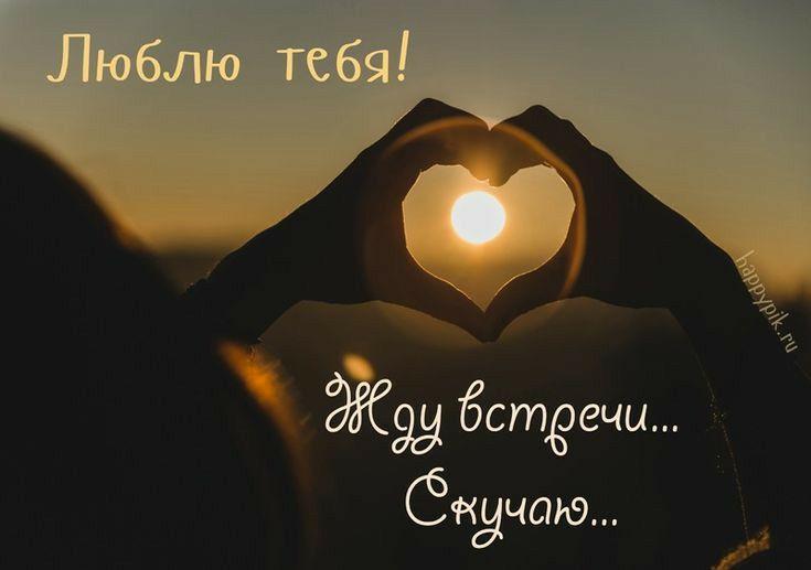 Pin By Katya Gazhur On Slova So Smyslom Love My Husband Life Quotes Good Morning