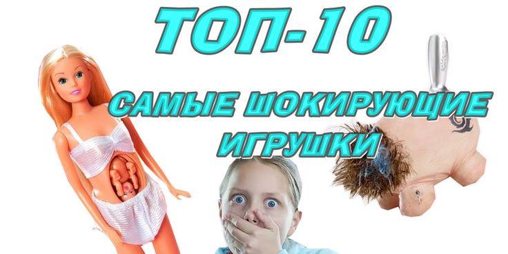 ТОП-10 САМЫЕ СТРАННЫЕ и ШОКИРУЮЩИЕ игрушки для детей/Любопытные факты