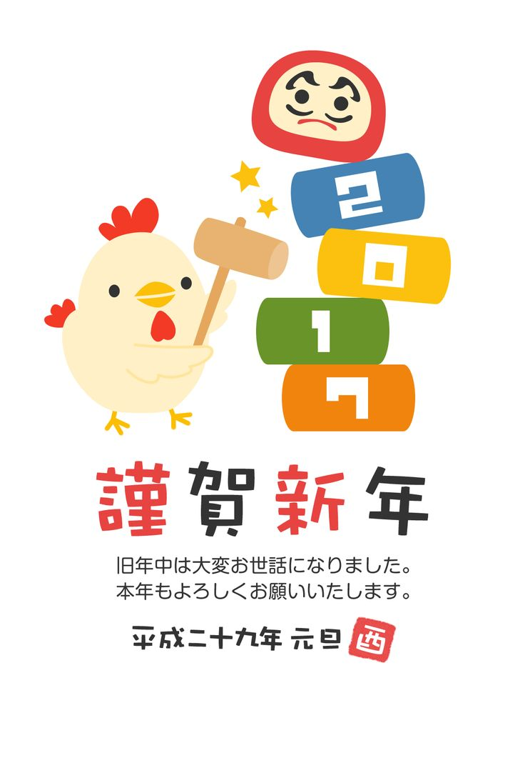[年賀状2017無料テンプレート]だるま落としをする鶏