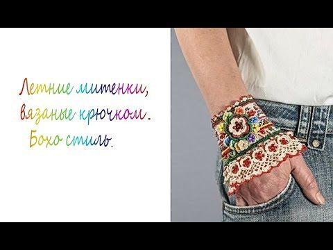Летние  браслеты и митенки   вязаные крючком   Бохо стиль.Идеи. - YouTube