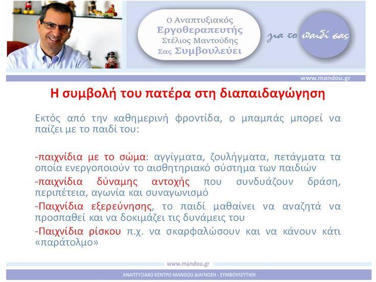 O κ. Στέλιος Μαντούδης Αναπτυξιακός Εργοθεραπευτής προτείνει παιχνίδια για τον μπαμπά και το παιδί.