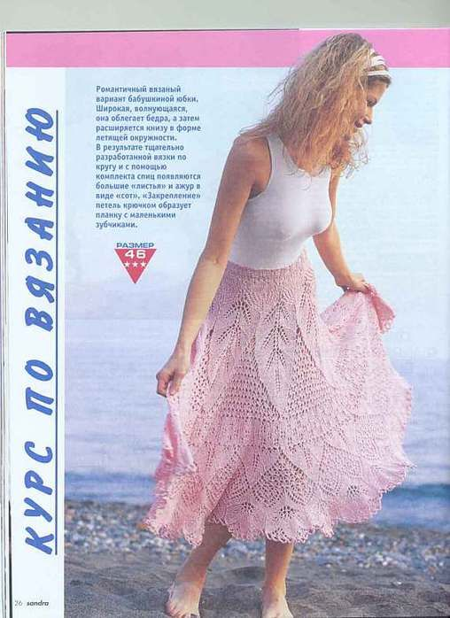 вязаная розовая юбка