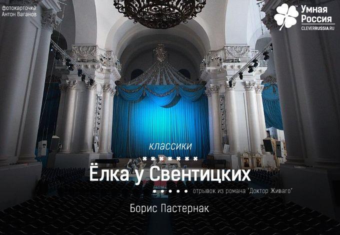 """Отравок из романа """"Доктор Живаго""""."""