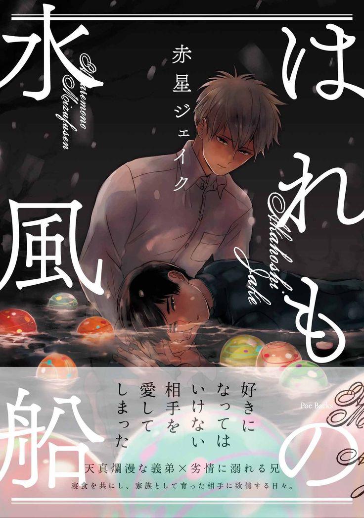 はれもの水風船 (BABYコミックス)   赤星ジェイク   本   Amazon.co.jp