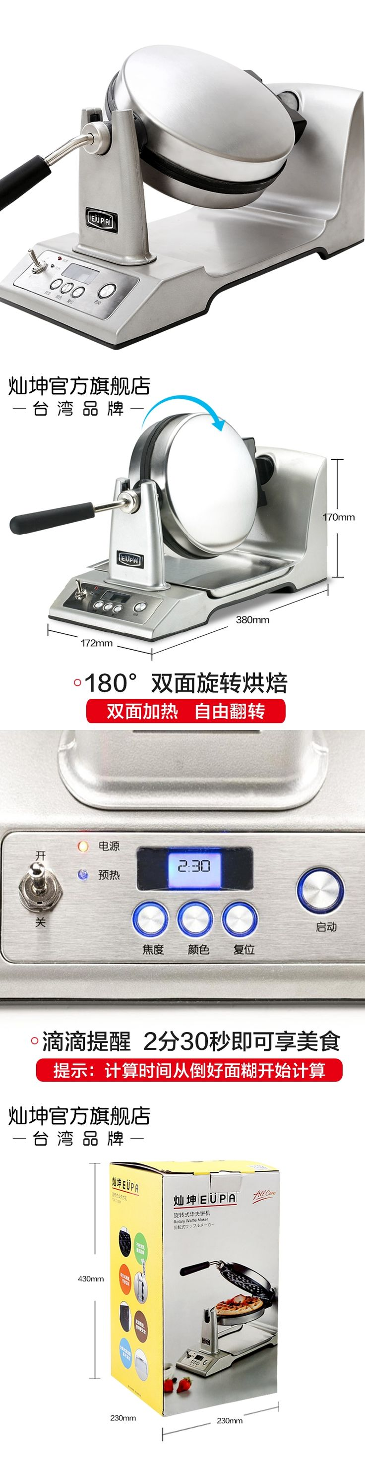 Eupa Electric Rotary Waffle Maker Multifunction Electric Baking Pan Oven Baked Cake Pancake Machine TSK-2193W