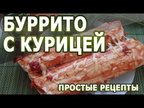 Вкусные рецепты. Буррито с курицей рецепт приготовления
