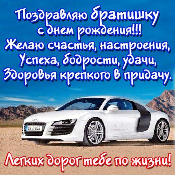 den-rozhdeniya-brata-pozdravleniya-ot-sestri-otkritki foto 12