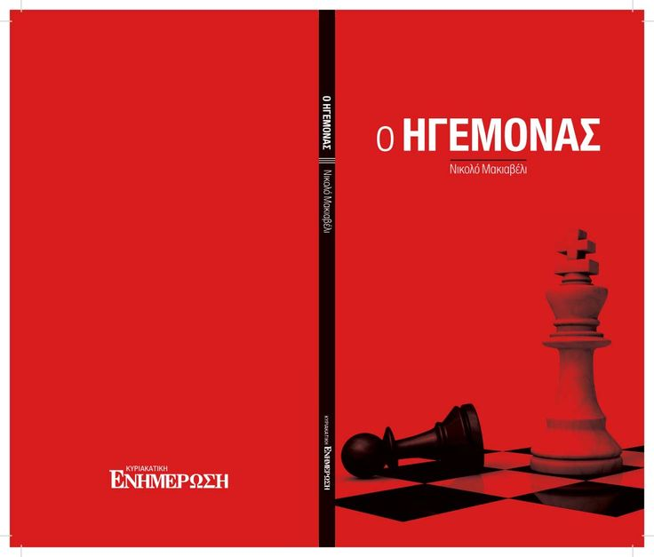 Greece 2014 cover book publising with sunday newspaper Enimerosi