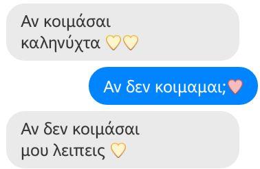 Καληνύχτα  μου λειπεις  #greek_quotes