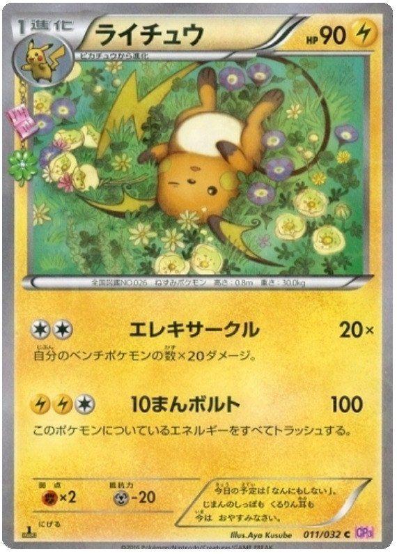 Raichu 011/032 Pokekyun Collection, Holo Pokemon Card #PokemonCards