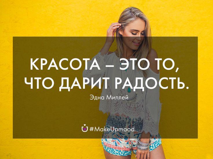 #цитаты #миллей #красота