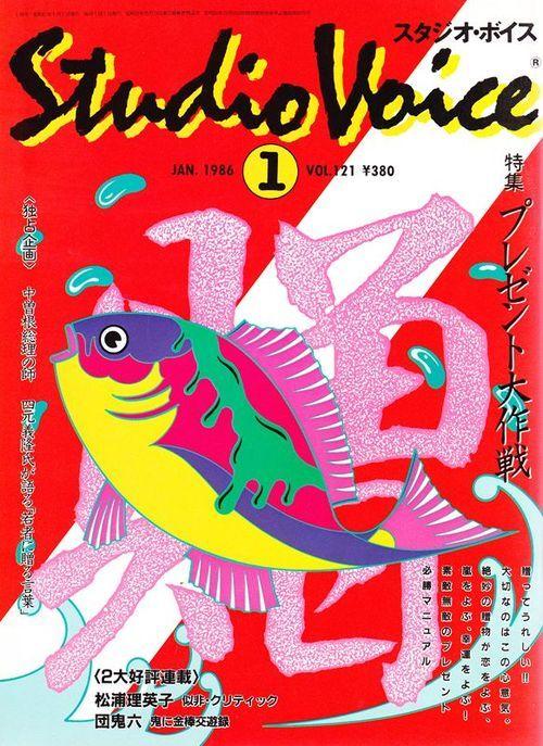 Japanese Magazine Cover: Studio Voice Vol. 121. 1986 - Gurafiku: Japanese Graphic Design